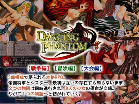 【同人エロゲ】DANCING PHANTOM