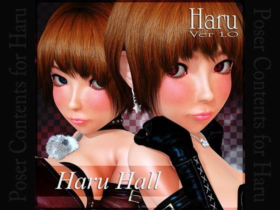 Haru Hall for Haru Ver 1.0の表紙