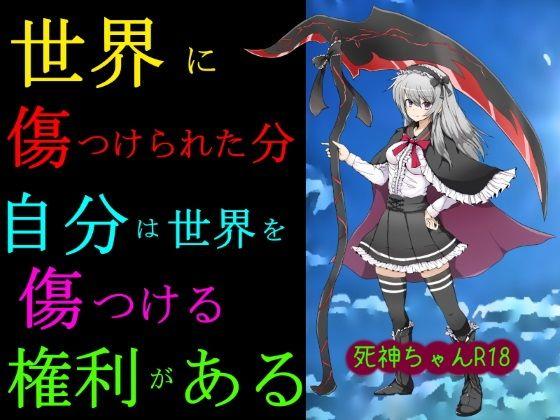 【無料】死神ちゃんR18