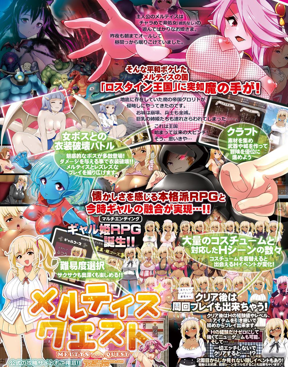 【ギャル姫RPG】 メルティス・クエスト Ver 1.1 画像1