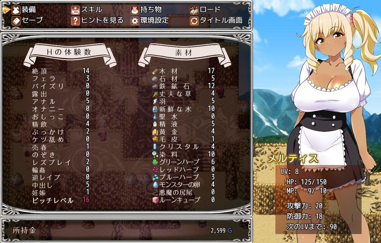 【ギャル姫RPG】 メルティス・クエスト Ver 1.1 画像