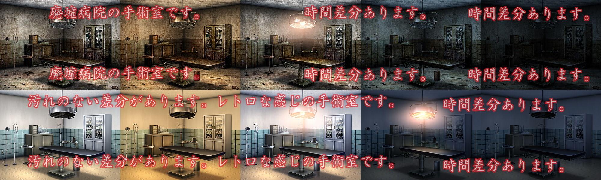著作権フリー背景CG素材「廃墟手術室」