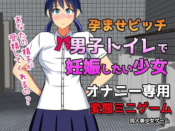 【2本セット!!】便所の少女~大人の変態ゲームエロ画像サンプル
