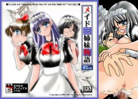【オリジナル同人】メイド三姉妹物語 第二話 「りり」