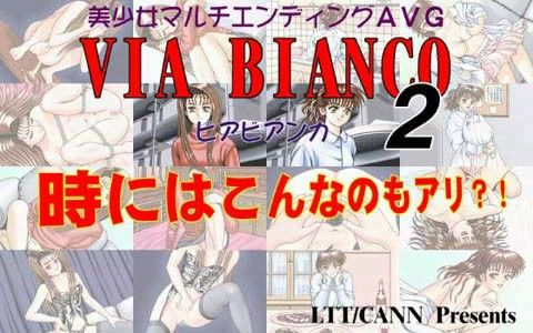 【ビアンカ 同人】ビアビアンカ2