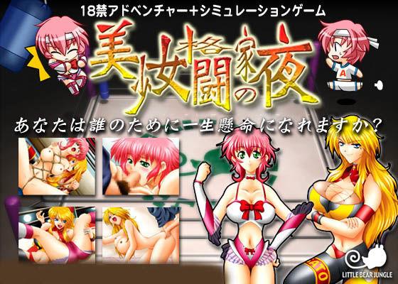 【格闘家】「めいking エピソード1」バニラ