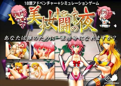 【オリジナル同人】美少女格闘家の夜