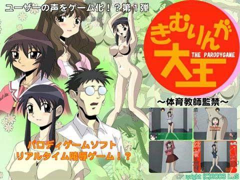 【漫画 / アニメ同人】きむりんが大王 ~体育教師監禁~
