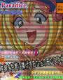 B.M.G.Paradice:黒魔術少女の楽園