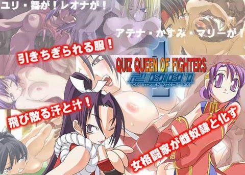 【ゲーム系同人】クイズ・キングオブファイターズ2001