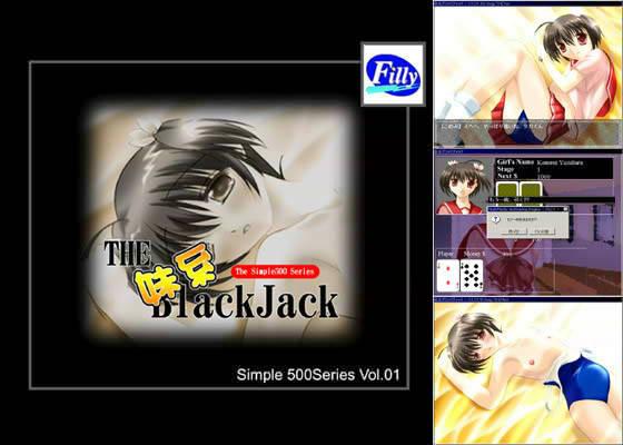 【To Heart2同人】Simple500シリーズ Vol.1 THE妹系ブラックジャック