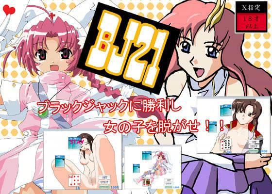 【漫画 / アニメ同人】BJ21