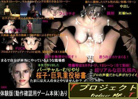 【オリジナル同人】バーチャルむりやり 桜子・巨乳重役秘書