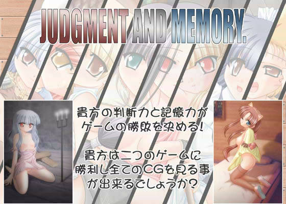 【ゲーム系同人】JUDGMENT AND MEMORY.