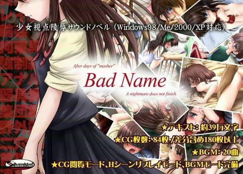 【20%OFF】Bad Name