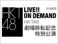 【リバイバル配信】3月31日(木) HKT48劇場移転記念特別公演