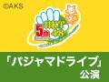 【リバイバル配信】11月26日(土)12:00~ 懐かしの思い出公演 「パジャマドライブ」公演