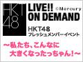 2017年8月29日(火)18:30~ HKT48フレッシュメンバーイベント ~私たち、こんなに大きくなったっちゃん!~