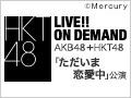 2018年5月7日(月) AKB48+HKT48「ただいま 恋愛中」公演@AKB48劇場