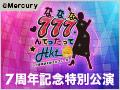 2018年11月26日(月)18:30~ 7周年記念特別公演