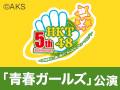 【リバイバル配信】11月25日(金)12:00~ 懐かしの思い出公演 「青春ガールズ」公演