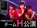 2016年5月19日(木) チームH「シアターの女神」公演 山田麻莉奈 生誕祭