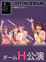 2016年10月24日(月)HKT48チームH出張公演「シアターの女神」公演@AKB48劇場