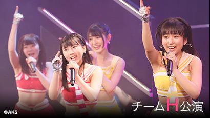 【ライブ】10月3日(月) HKT48 チームH出張公演「シアターの女神」公演@NGT48劇場
