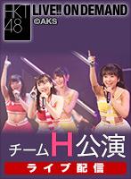 【ライブ】9月30日(土)12:30~ チームH「シアターの女神」公演 田中美久 生誕祭