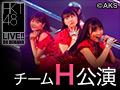 【リバイバル配信】7月4日(月) チームH「シアターの女神」公演 穴井千尋 卒業公演