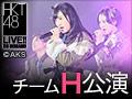 【リバイバル配信】4月2日(土)17:00~ HKT48 チームH出張公演「最終ベルが鳴る」公演@AKB48劇場
