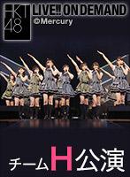 2018年10月25日(木) チームH「RESET」公演 豊永阿紀 生誕祭