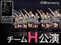 2018年12月12日(水) チームH「RESET」公演