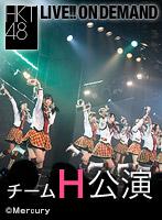 2012年12月19日(水) チームH「手をつなぎながら」公演