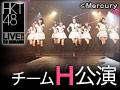 2013年3月27日(水) チームH「博多レジェンド」公演
