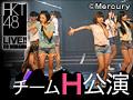 2014年7月26日(土)17:00~ チームH「青春ガールズ」公演 坂口理子 生誕祭