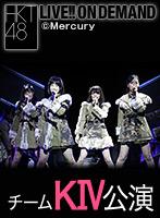 2017年5月5日(金)17:00~ チームKIV「最終ベルが鳴る」公演