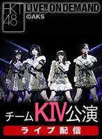 【ライブ】3月21日(火) チームKIV「最終ベルが鳴る」公演 今田美奈 生誕祭