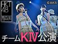 【リバイバル配信】3月31日(木)10:30~ チームKIV「シアターの女神」公演 千秋楽
