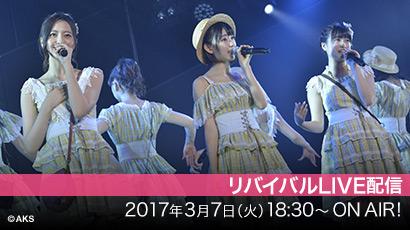 【リバイバルLIVE】3月7日(月) チームKIV「シアターの女神」公演 今田美奈 生誕祭