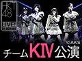 【リバイバル配信】9月24日(土)17:00~ チームKIV「最終ベルが鳴る」公演 渕上舞 生誕祭