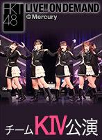 2018年2月27日(火) チームKIV「制服の芽」公演 田中優香 卒業公演