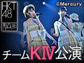 2015年3月31日(火) チームKIV「シアターの女神」公演