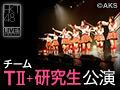 【リバイバル配信】12月21日(水) チームTII+研究生「手をつなぎながら」 初日公演