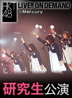2013年8月18日(日)研究生「PARTYが始まるよ」公演