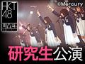 2013年8月3日(土) 研究生「PARTYが始まるよ」公演