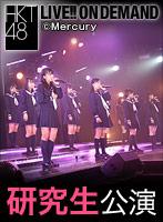 2014年3月6日(木) 研究生「脳内パラダイス」公演 今田美奈 生誕祭