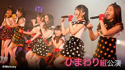【ライブ】3月26日(月) ひまわり組「ただいま 恋愛中」公演