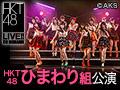 【リバイバル配信】3月2日(水) ひまわり組「ただいま 恋愛中」公演 筒井莉子 生誕祭