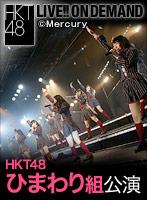 2015年10月16日(金) ひまわり組「パジャマドライブ」公演